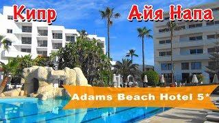 Кипр, Айя-Напа 🌴 Отель Adams Beach Hotel 5*