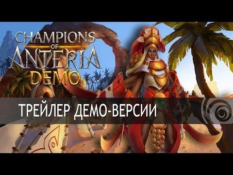 Champions Of Anteria - Трейлер демо-версии [RU]