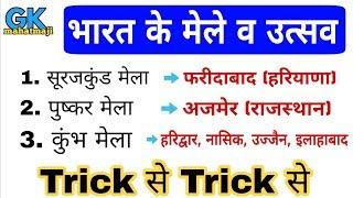 Gk Tricks | भारत के मुख्य मेले व उत्सव | Gk for railway group D, up police, ssc gd