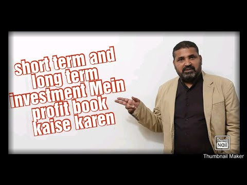How to book profit in short & long term investment of stock market