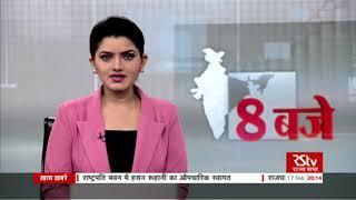 Hindi News Bulletin   हिंदी समाचार बुलेटिन – Feb 17, 2018 (8 pm)
