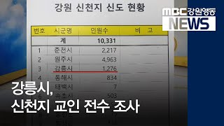 R]강릉시, 신천지 교인 관리 강화