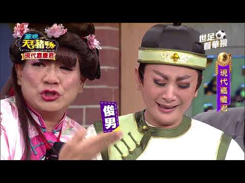 華視天王豬哥秀-現代嘉慶君(完整版)2018.05.06