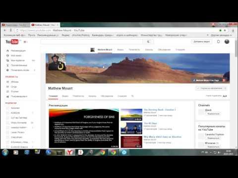 Как раскрутить свой канал на YouTube (3 простых способа) 1-часть