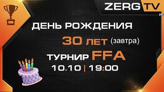 ★ Турнир FFA - ФИНАЛ | StarCraft 2 с ZERGTV ★