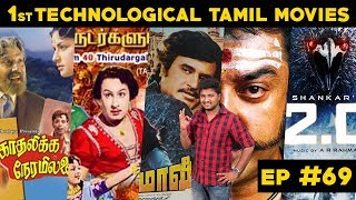 First Evermade Technological Based Tamil movies | Interesting Facts | http://festyy.com/wXTvtSAKReview | EP 69