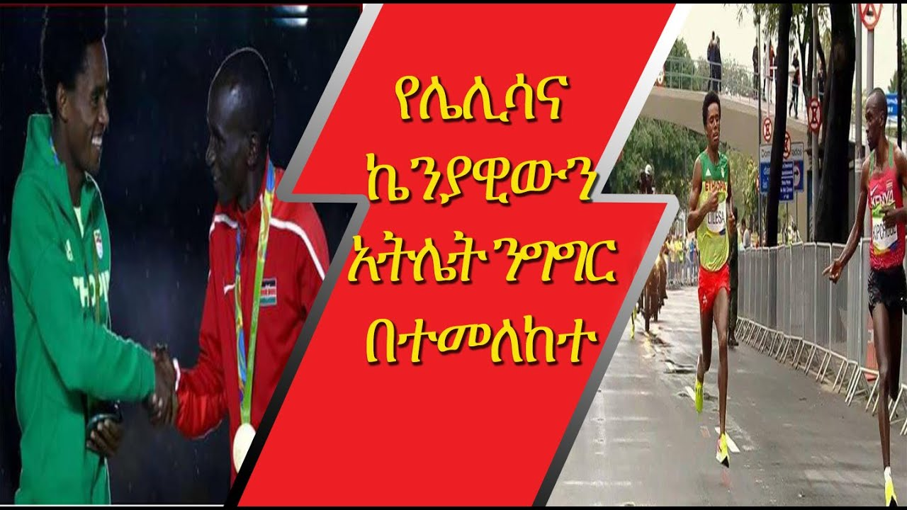 Ethiopia - Lelisa and Kenyan Athlete chat during the race goes viral