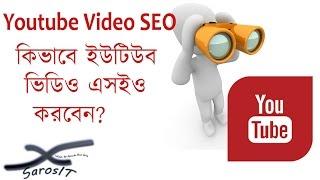 Download Youtube Video SEO in (Bangla) | কিভাবে ইউটিউব ভিডিও এসইও করবেন? 3Gp Mp4