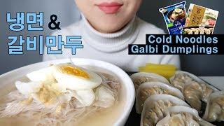 물냉면, 갈비만두 먹방 ASMR Mukbang cold noodles, Galbi Dumplings (Real Sound) No Talking
