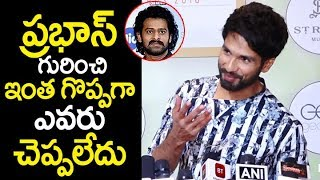 Shahid Kapoor SUPERB Reaction On Prabhas Comment On KABIR SINGH (Arjun Reddy Remake ) Teaser | FL