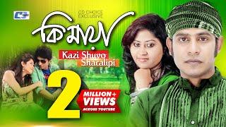 KI MAYA | KAZI SHUVO | SHARALIPI | Pasha | Nasrin | Official Music Video | Bangla New Song | FULL HD