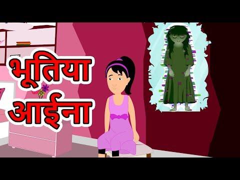 भूतिया आईना | Hindi Cartoon | Moral Stories for Kids | Maha Cartoon TV XD thumbnail