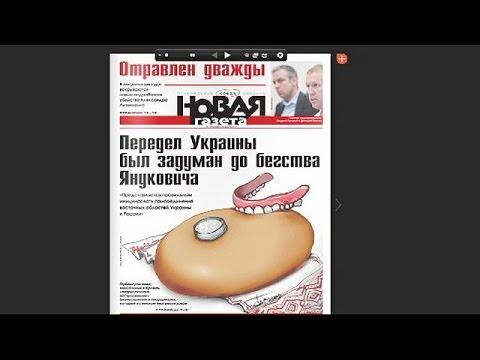 Kremlin saw plan to split Ukraine before Yanukovich fled - newspaper