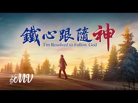 歷經坎坷路《鐵心跟隨神》【MV】