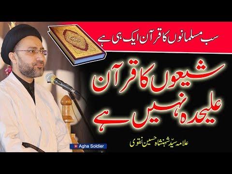 سب مسلمانوں کا قرآن ایک ہی ہے| شیعوں کا قرآن  علیحدہ نہیں ہے| |علامہ سیّد شہنشاہ حسین نقوی