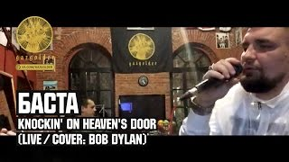 Баста - Knockin' On Heaven's Door (live / cover: Bob Dylan)