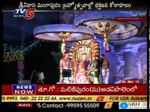 Kalyana Venkateswara Swamy Brahmotsavalu