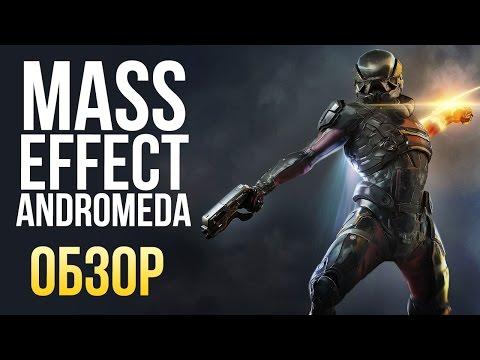 Mass Effect: Andromeda - Космическое приключение (Обзор/Review)