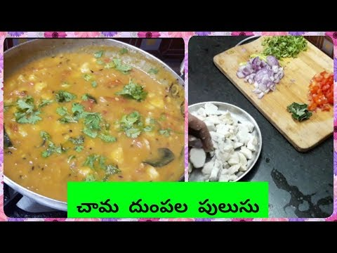 చామ దుంపల పులుసు|CHAMAGADDA PULUSU IN TELUGU| ARBI(TARO ROOT GRAVY) CURRY|COLACASIA GRAVY CURRY
