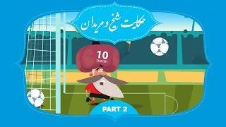 انیمیشن شیخ و مریدان – قسمت دوم