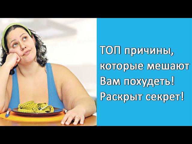 Почему не худею? Причины похудения? Узнать причины почему не худею! #почемунехудею #причиныпохудения