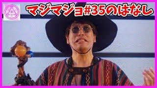魔法×戦士 マジマジョピュアーズ! 第35話