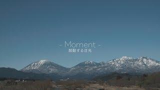 【日光市移住定住PR動画】MOMENT -鼓動する日光-(ダイジェスト版)