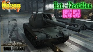 World of Tanks | Bat.-Chatillon 155 55 Мадмуазель САУ
