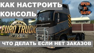 Euro Truck Simulator 2 ? ??? ????????? ??????? | ??? ??????? ? ETS2 | Gpon in Game