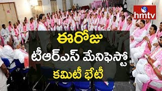 TRS Manifesto Committee Meet Today at Gandhi Bhavan  | hmtv