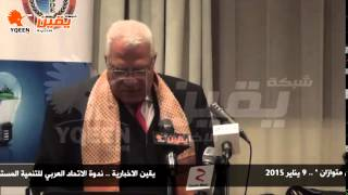 يقين | ندوة الاتحاد العربي للتنمية المستادمة والبيئة