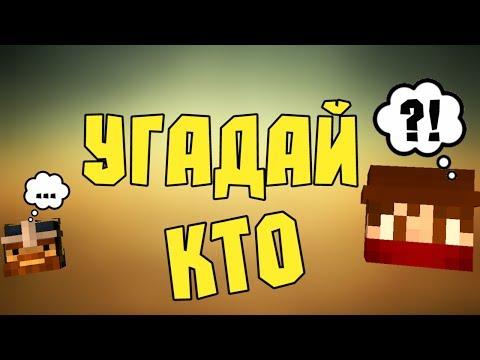 УГАДАЙ КТО - Minecraft (Мини-Игра)