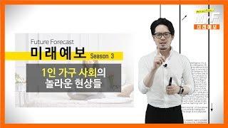 '1인 가구 사회'의 놀라운 현상들 / 미래예보 Season3