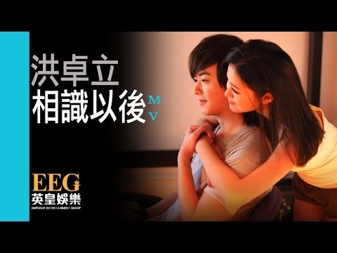 《相識以後》洪卓立 KEN HUNG OFFICIAL官方完整版[HD][MV]