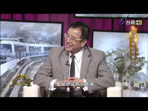 台灣-台灣名人堂-20160103 亞尼克創辦人_吳宗恩