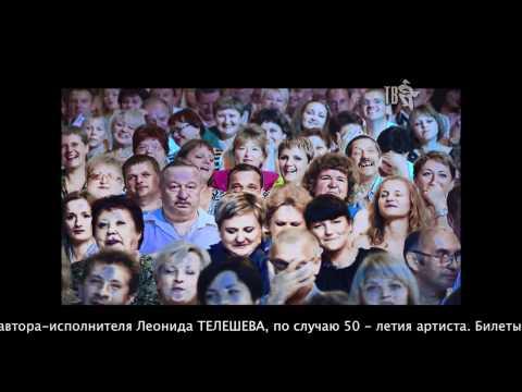 юбилейный концерт Леонида ТЕЛЕШЕВА, Тверь, 28 января...