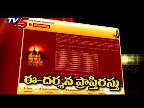 TTD Reduces VIP visits in Tirumala : TV5 News
