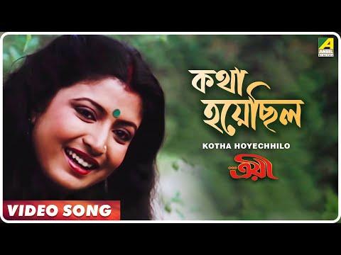 Kotha Hoyechhilo - Asha Bhosle - Mithun Chakraborty & Debasree Roy - Troyee video