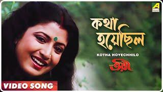Kotha Hoyechhilo | Troyee | Bengali Movie Song | Asha Bhosle