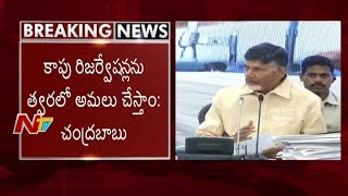 Will Implement Kapu Reservations Soon: AP CM Chandrababu Naidu