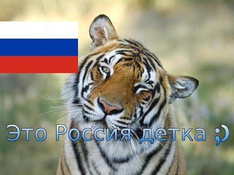 Это Россия детка ;) №2