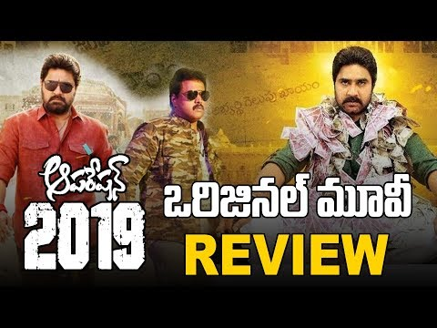 Operation 2019 Movie Review | Srikanth | Diksha Panth | Telugu Latest Operation 2019 Rating