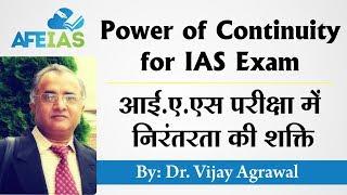8th Pillar of IAS preparation: Power of Continuity for UPSC IAS Exam | Dr. Vijay Agrawal | AFEIAS