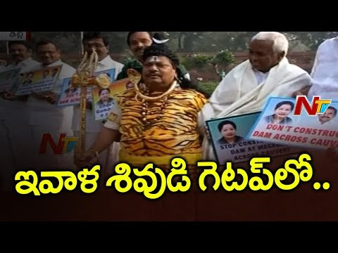 TDP MPs Protest at Parliament | Sivaprasad Turns as Lord Shiva Avatar | AP Special Status | NTV