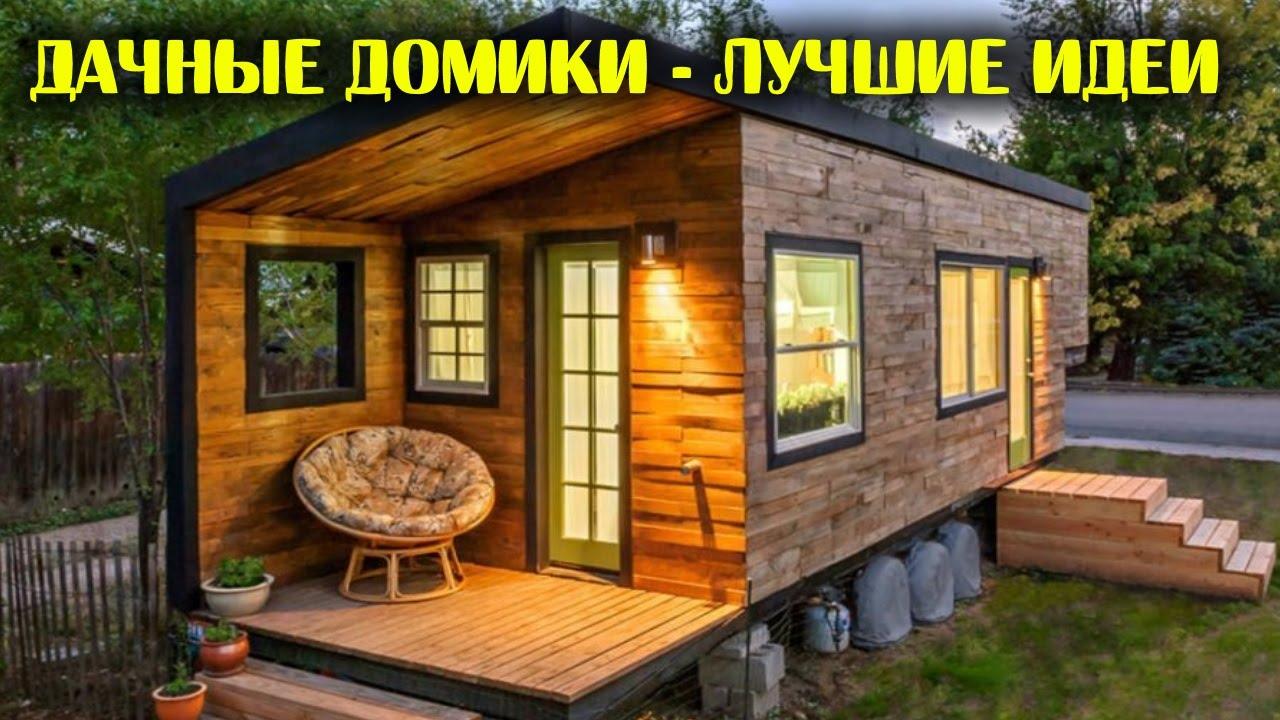 Дизайн дач в россии