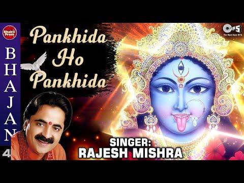 Pankhida O Pankhida with Lyrics - Kali Maa Bhajan - Sing Along