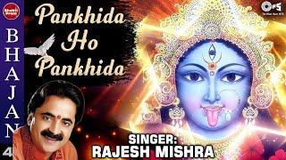 download lagu Pankhida O Pankhida   - Kali Maa Bhajan gratis