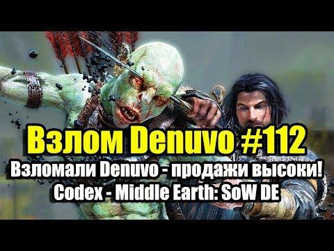 Взлом Denuvo #112 (05.09.18). Взлом есть, но продажи высоки! Codex - Middle-earth: SoW DE