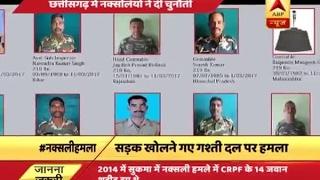 Download Chhattisgarh: 12 CRPF personnel martyred in naxal attack 3Gp Mp4