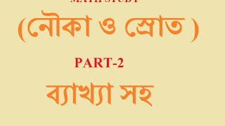 Time and distance(নৌকা ও স্রোত) ব্যাখ্যা সহ  part -2